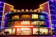 蓬莱仙海情缘大酒店