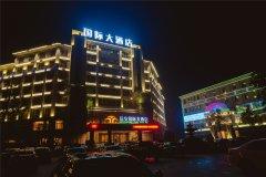 远安国际大酒店