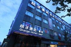 桔子酒店·精选(上海外滩人民路店)(原豫园店)