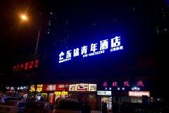 乐途青年酒店北京西客站丰台地铁站店