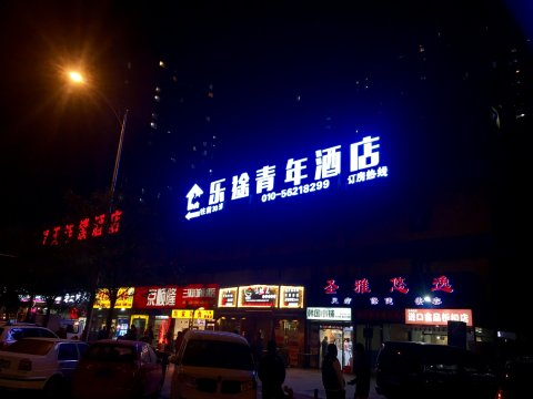 乐途青年酒店(北京西客站丰台地铁站店)