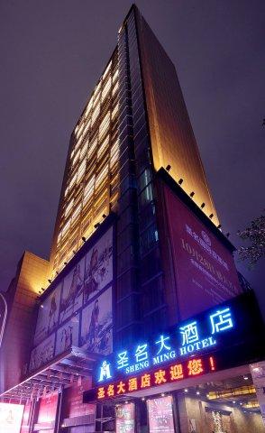 重庆圣名大酒店