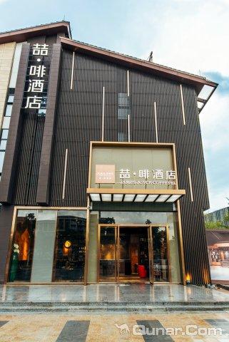 喆·啡酒店珠海横琴长隆店