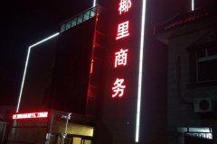 镇江椰里商务中心