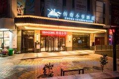 长沙县传奇小爷酒店
