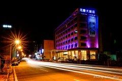 澎湖元泰大饭店(Yentai Hotel)