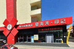 星海湾印记酒店(大连星海公园店)