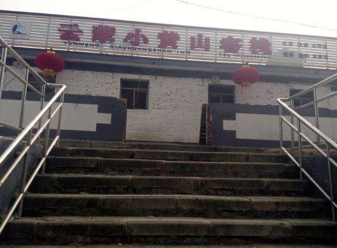 北京云蒙小黄山客栈