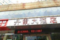 赣州丹霞大酒店