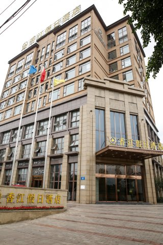 蒲江香江假日酒店