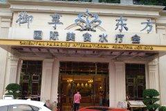 深圳御享东方酒店