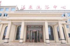 卫辉豫乡园布丁温泉酒店