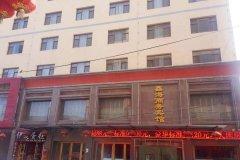 积石山鑫海商务宾馆