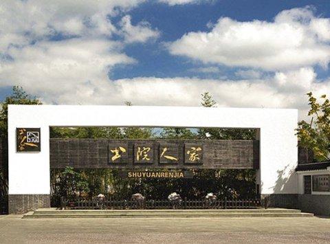 上海书院人家大酒店