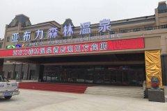 尚志森林温泉酒店
