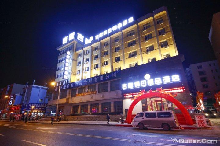 吉林吉龙假日精品酒店天津街店