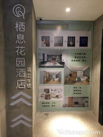 重庆栖息精品花园酒店