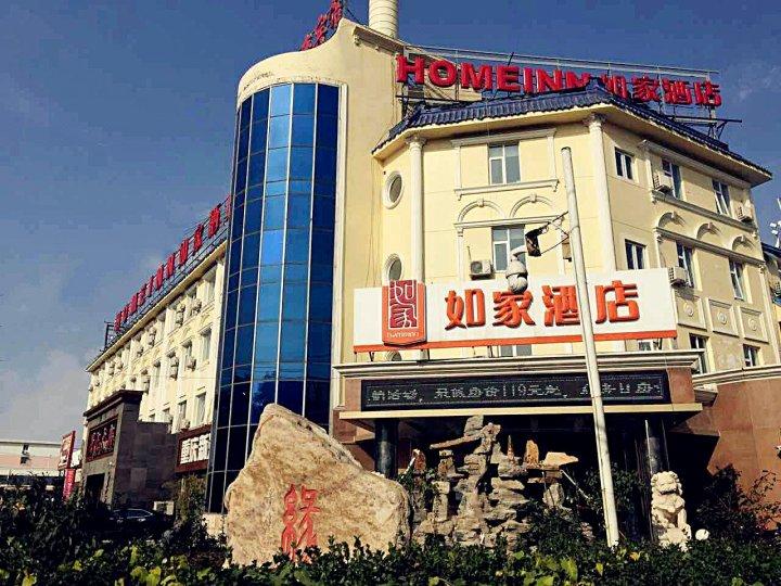 如家酒店(北京平谷兴谷环岛店)