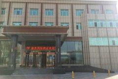 和田迎宾国际酒店