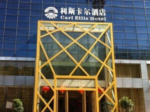 酉阳利斯卡尔酒店