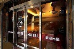 基隆金华饭店(jin hwa hotel)