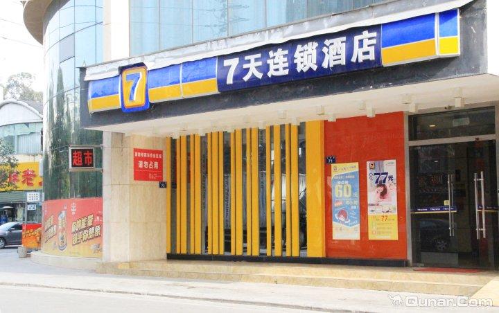 7天酒店广元琴台广场店