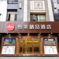 怡莱酒店(杭州西湖庆春路精品店)