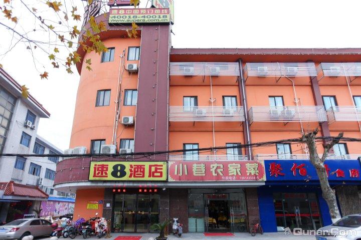 速8酒店常州火车站北广场店
