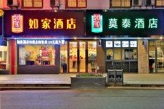 莫泰连锁酒店桐乡乌镇西栅景区店