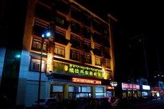 林芝格拉丹东商务酒店