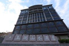 茂名长坡玉湖山水酒店