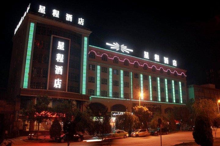 星程酒店(喀什迎宾大道店)