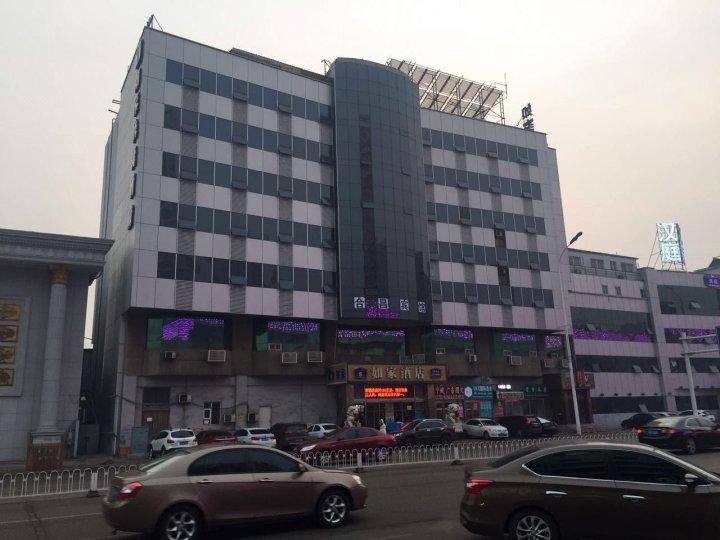 天津合昌宾馆