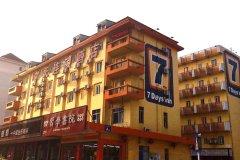 7天连锁酒店(深圳大梅沙盐田中英街店)(原中英街店)
