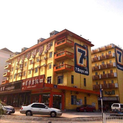7天连锁酒店(深圳大梅沙盐田中英街店)