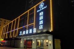 茂名柏丽酒店