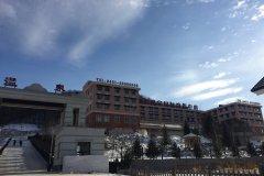 哈尔滨亚布力温泉国际度假中心