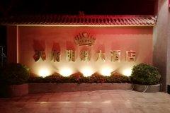陵水天府明珠大酒店