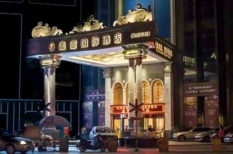 长沙盖亚国际酒店新时空店