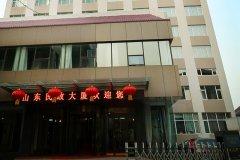 山东民政大厦(山东省军队离休退休干部服务站)