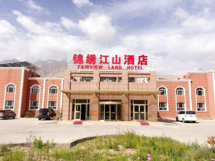 塔什库尔干锦绣江山酒店