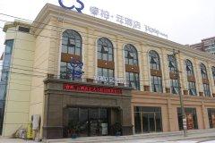 如家睿柏·云酒店(武汉汉阳大道黄金口地铁站)