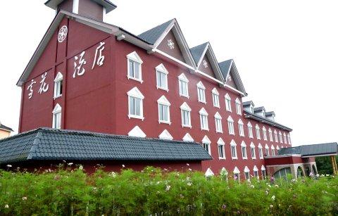 西岭雪山雪花酒店