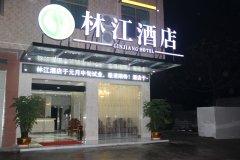 灵山林江酒店