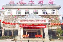 九江瑞昌皇家大酒店