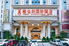 维也纳国际酒店(揭阳阳美玉都店)