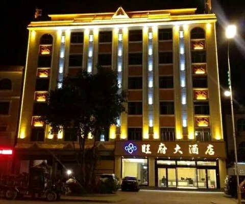 瑞丽旺府大酒店