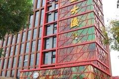 淄博人立艺术酒店