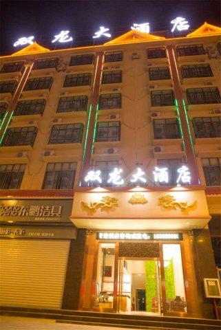 勐海双龙大酒店
