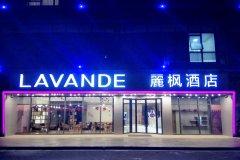 麗枫酒店徐州新城区美的广场店